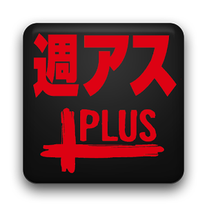 週刊アスキーPLUS for Android